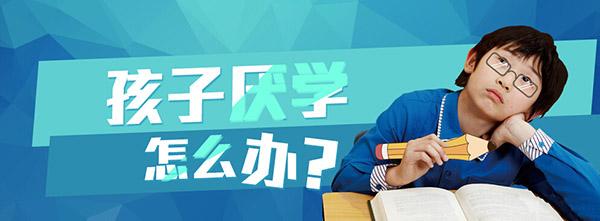 孩子<a href=http://www.jsxue.com/jingsi/baike/ target=_blank class=infotextkey>厌学</a>怎么办