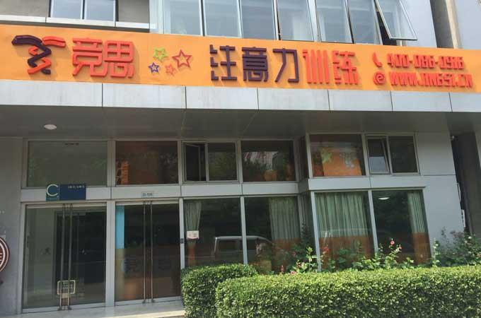 北京知春路中心大门