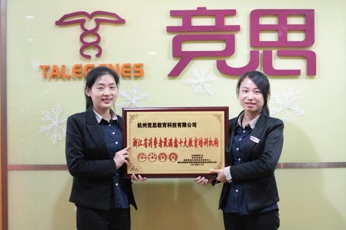 浙江省消费者最满意十大教育培训机构