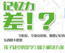 孩子<a href=http://www.jsxue.com/zhuyili/ target=_blank class=infotextkey>注意力不集中</a>记忆力差如何提高