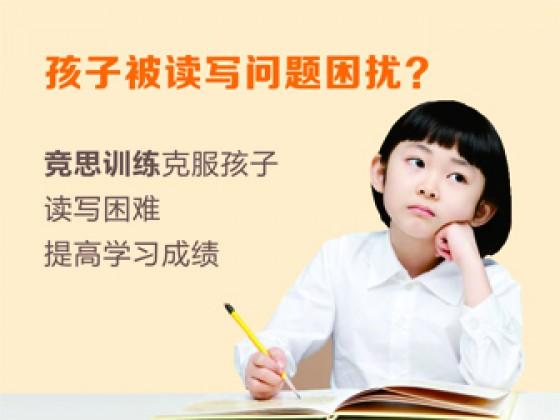 学习障碍,读写困难